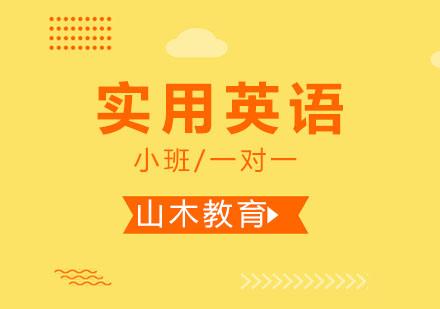北京實用英語培訓-實用英語培訓