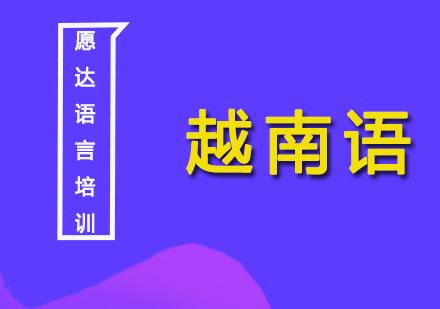 广州越南语培训-越南语培训班