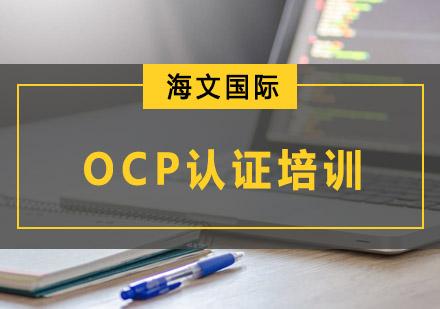 重慶大數據培訓-OCP認證培訓