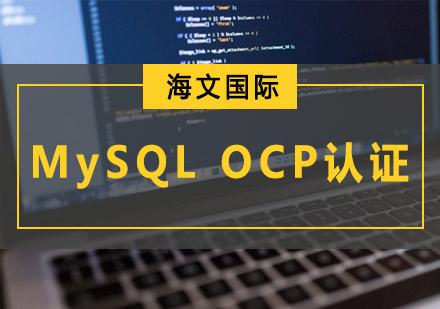 重慶大數據培訓-MySQLOCP認證培訓