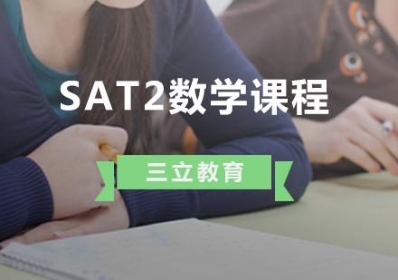 青島SAT2培訓-SAT2數學課程