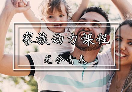 天津親子教育培訓-家族動力課程