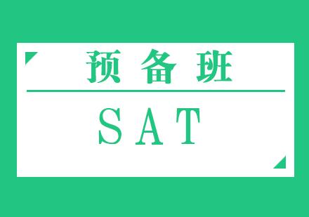 福州SAT培訓-SAT預備班