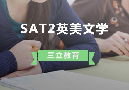 青島SAT2培訓-SAT2英美文學