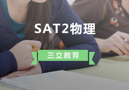 青島SAT2培訓-SAT2物理課程