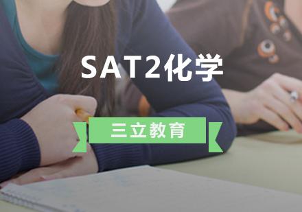 青島SAT2培訓-SAT2化學課程