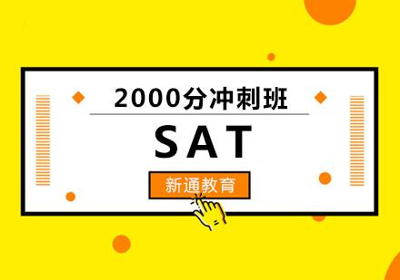 福州SAT培訓-SAT2000分沖刺班