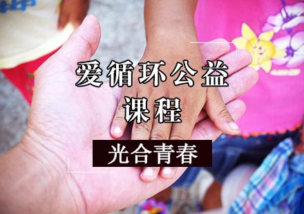 天津才智特訓培訓-愛循環公益課程