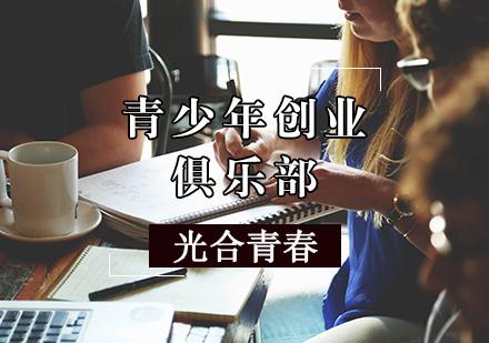 天津才智特訓培訓-青少年創業俱樂部