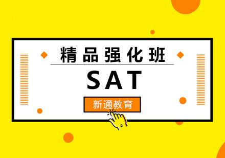 福州SAT培訓-SAT精品強化班