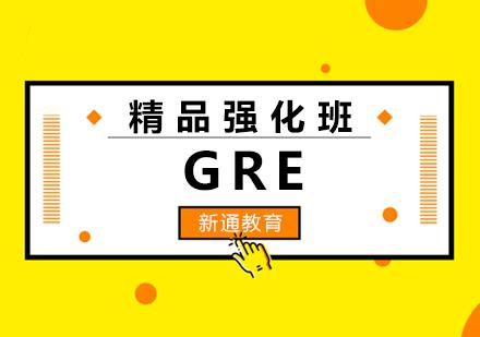 福州GRE培訓-GRE精品強化班