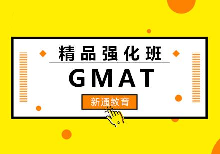 福州GMAT培訓-GMAT精品強化班