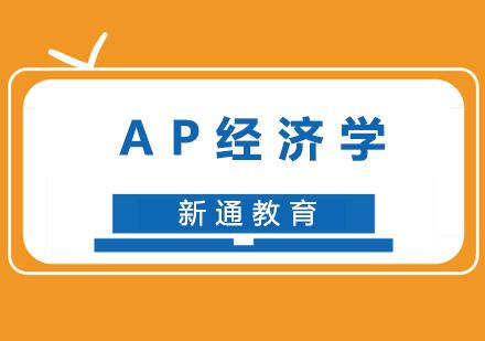 福州AP培訓-AP經濟學培訓班