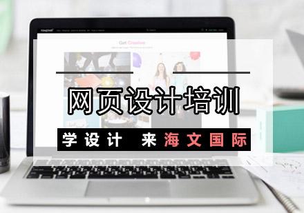 重慶網頁設計培訓-網頁設計培訓