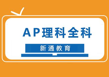 福州AP培訓-AP理科全科培訓班