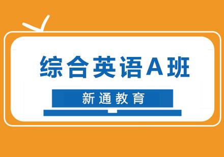 福州標準英語培訓-綜合英語A班