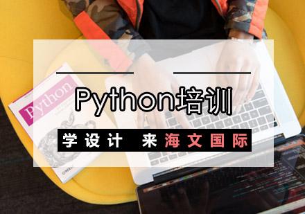 重慶Python培訓-Python培訓