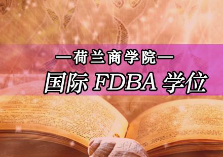 北京FDBA培訓-金融管理博士(FDBA)項目