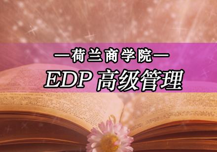 北京EDP培訓-EDP高級管理培訓班