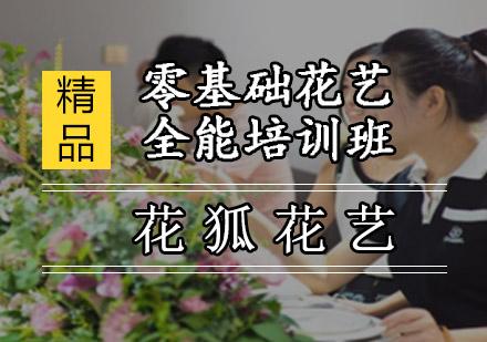重慶花藝培訓-零基礎花藝全能培訓班