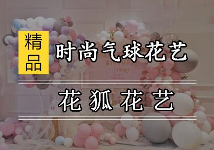 時尚氣球花藝培訓班