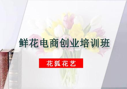 鮮花電商創業培訓班