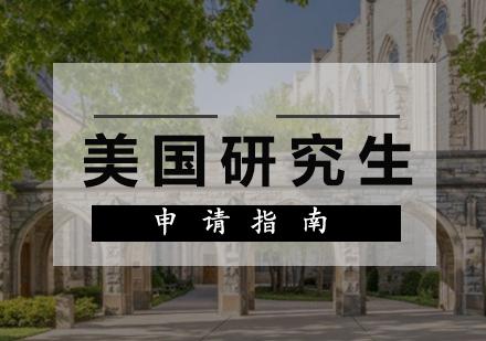 福州美國留學培訓-美國研究生留學申請