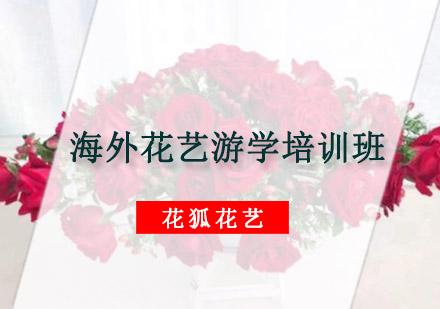 重慶花藝培訓-海外花藝游學培訓班