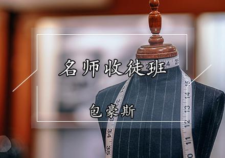 天津服裝設計培訓-服裝設計收徒班