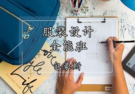 天津服裝設計培訓-服裝設計全能班