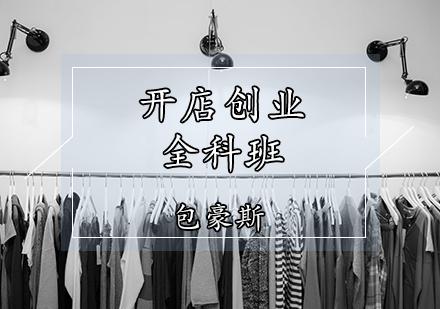 天津服裝設計培訓-服裝創業培訓班