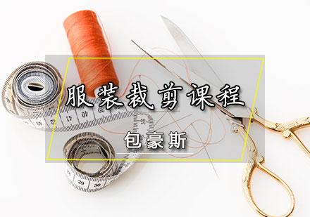 天津服裝設計培訓-服裝裁剪課程