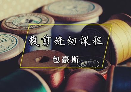 天津服裝設計培訓-服裝裁剪縫紉課程