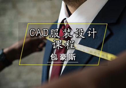 天津服裝設計培訓-CAD服裝設計課程