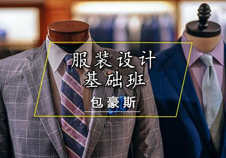 天津服裝設計培訓-服裝設計基礎班