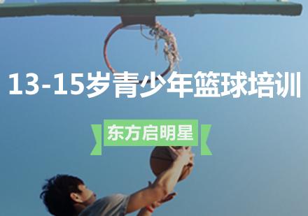 青島體育培訓-13-15歲青少年籃球