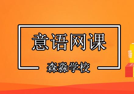 北京意大利語培訓-意大利語網課