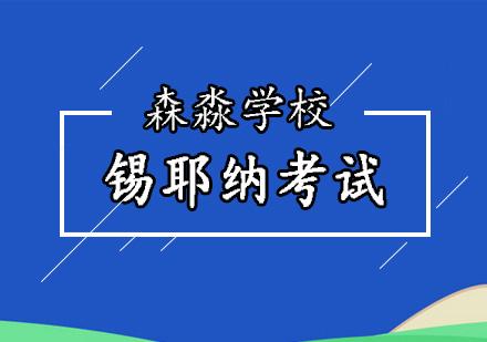 北京意大利語培訓-錫耶納考試