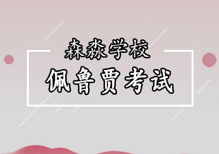 北京意大利語培訓-佩魯賈考試