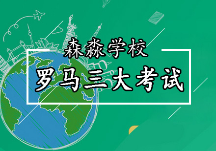 北京意大利語培訓-羅馬三大考試