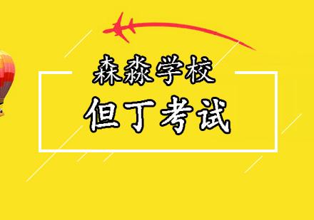 北京意大利語培訓-但丁考試