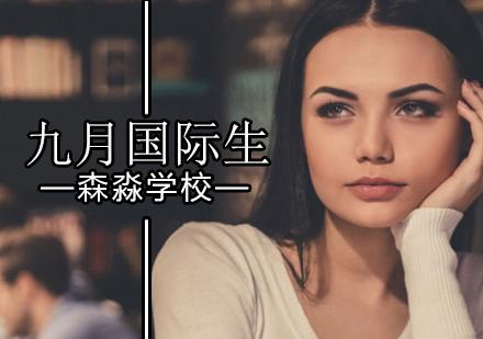 北京意大利留學培訓-九月國際生