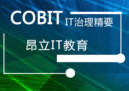 上海COBIT5-Foundation认证(IT治理精要)