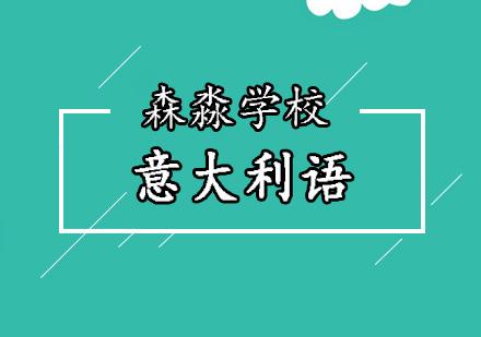 意大利綜合類大學難考,在森淼不存在的-北京森淼意大利語學校