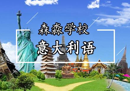 意大利威尼斯美術學院圖蘭朵計劃生招生簡章-北京森淼意大利語學校