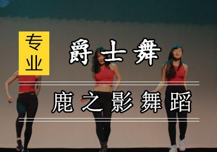 重慶舞蹈培訓-爵士舞教練培訓課程