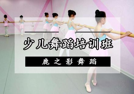 重慶舞蹈培訓-少兒舞蹈培訓班