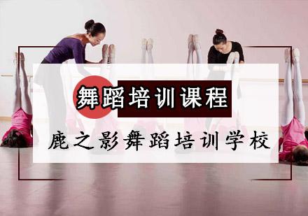 重慶舞蹈培訓-舞蹈培訓課程
