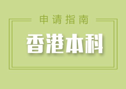 福州香港留學培訓-香港本科留學申請