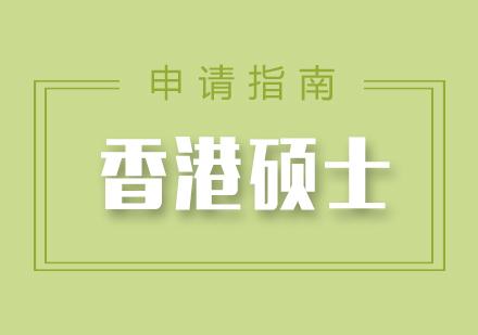 福州香港留學培訓-香港碩士留學申請